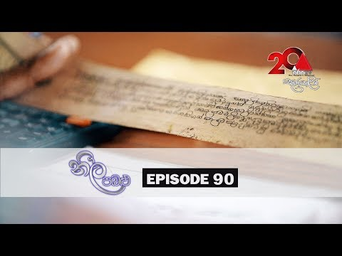 Neela Pabalu | Episode 90 | Sirasa TV 14th September 2018