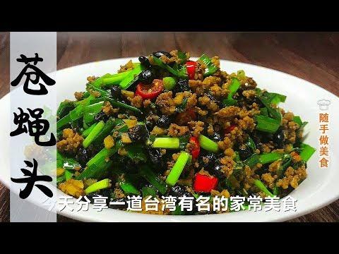 台灣經典下飯菜:蒼蠅頭,聽名字我直接蒙圈,差點被名字騙了,打賭!這菜你聽著噁心、吃著開心! 【隨手做美食】