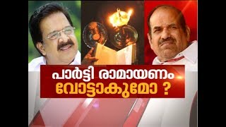 Political parties about observing Ramayana month in Kerala | News Hour 15 July 2018