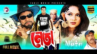 Neta | Manna, Nodi, Mehedi, Misha Sawdagor | Eagle Movies (OFFICIAL BANGLA MOVIE)