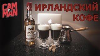 КАК ПРИГОТОВИТЬ ИРЛАНДСКИЙ КОФЕ / IRISH COFFEE [CAMvsMAN]