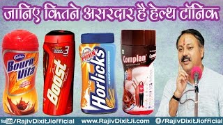 Health Tonic (Bornvita, Horlicks, Boost) of Indian Market Exposed by Rajiv Dixit Ji