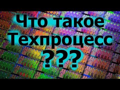 Все ли Нанометры ОДИНАКОВЫ? Техпроцесс Производства Интегральных Схем #ПолезныеFiшKi
