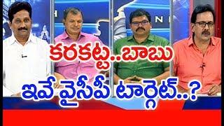 కరకట్ట..బాబు ఇవే వైసీపీ టార్గెట్..? | చంద్రబాబు ఇంటికి నోటీసులు ఇచ్చిన అదికారులు | #PrimeTimedebate