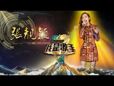????????? - ??????? I Am A Singer 3 Song Mix: Jane Zhang?????????
