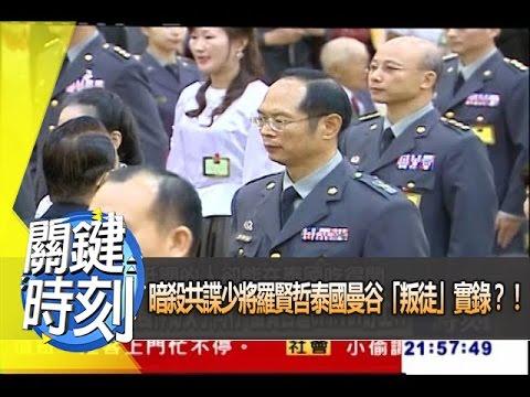 暗殺共諜少將羅賢哲泰國曼谷「叛徒」實錄?! 2011年 第0997集 2200 關鍵時刻