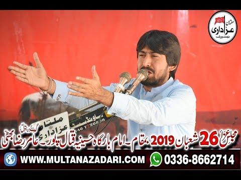 Zakir Alam Abbas Bhatti I Yadgar Majlis 26 Shaban 2019 I ImamBargah Hussainia Qatal Pur