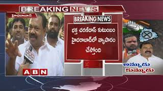 Congress Kyama Mallesh Alleges Bhakta Charan  Son Demands Rs 3 Cr for MLA Ticket | Phone call leaked