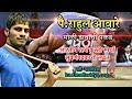 Moli wrestling moves | rahul aware