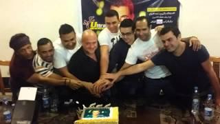 التراس دياب يحتفلون مع فريق عمل البوم عمرو دياب الجديد شفت الايام
