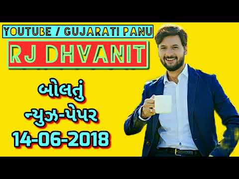 Today Latest Big News Update || RJ DHVANIT || 14-06-2018