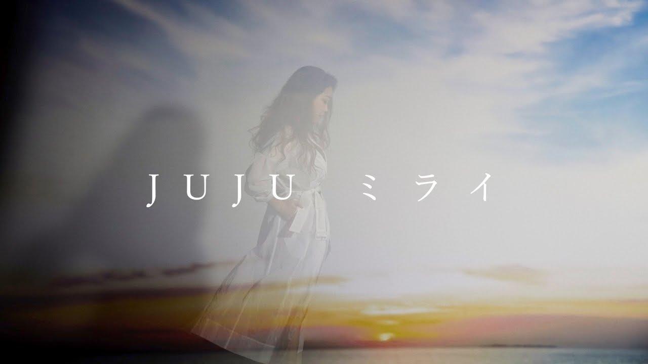 "JUJU - 新譜シングル""ミライ""のリリックビデオを公開 2019年1月31日配信開始 (CDは2019年3月6日発売予定) thm Music info Clip"