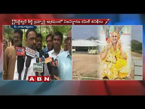 Raids on Shri Siddheshwar Tirth, Brahmarishi Ashram | Chittoor district