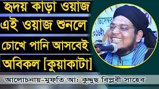 Bangla Waz Moulana Mufti A: Quddus Biplobi Saheb