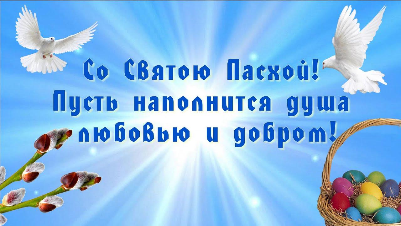 Поздравления с днём воскресения христова