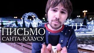 Вася Обломов - Письмо Санта Клаусу