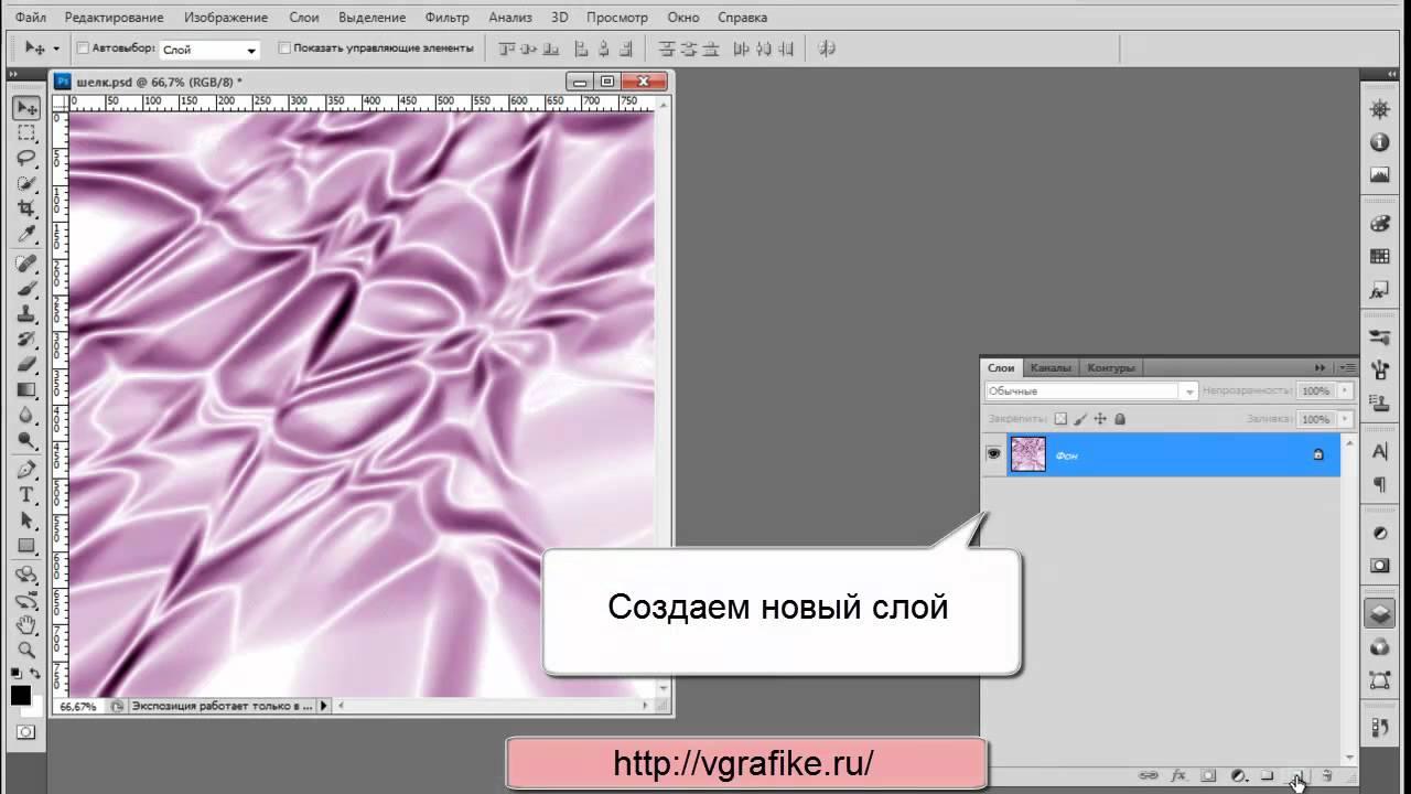 Как создать шелковый фон в фотошоп - YouTube
