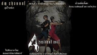 Resident Evil 4 Ultimate HD Edition Part 1 (กำเนิดหมู่บ้านปรสิตมรณะ!) HD1080P 60FPS by DM CHANNEL