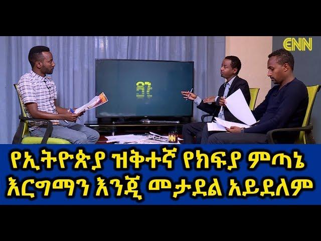 Ethiopia: Ethiopia's low salary penalties, not the fortune - Dagu Press