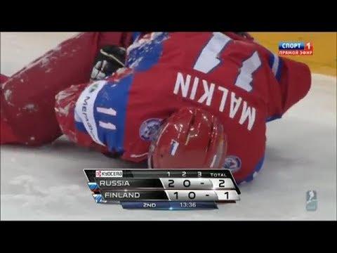 Травма Малкина в матче Россия - Финляндия 2:1