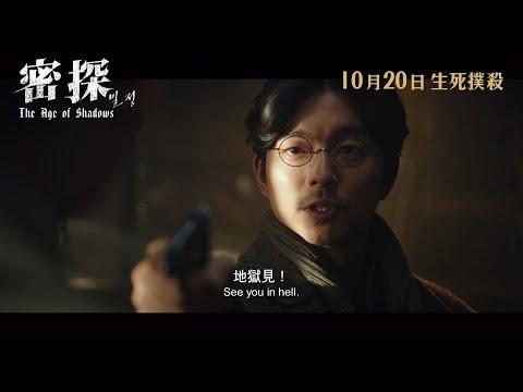 電影預告:《密探》10月20日 生死撲殺