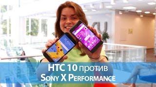 HTC 10 против Sony Xperia X Performance. Какой флагман круче?