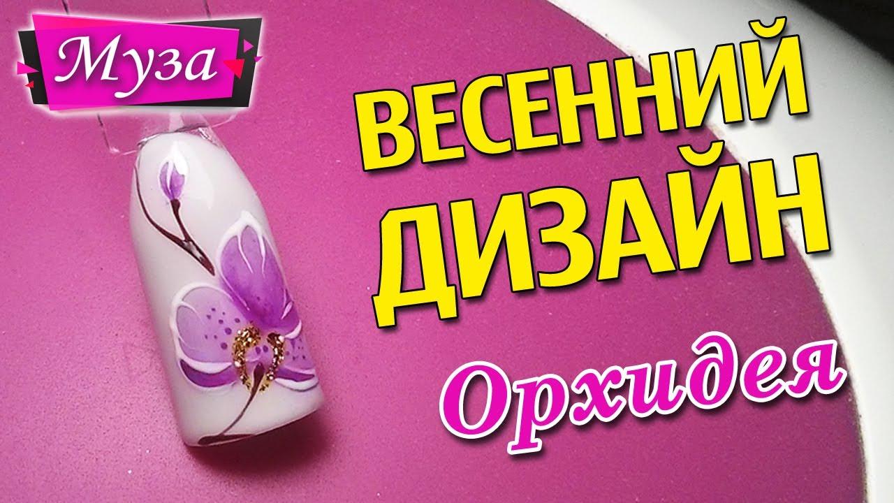 Дизайн ногтей орхидея пошагово с 163