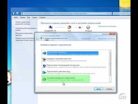 Как создать интернет соединение windows 7
