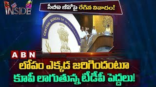 Reasons Behind Chandrababu Denial Of CBI Entry Into AP | Inside
