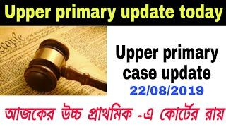 Upper primary news today | upper primary Todays Case update