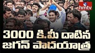 YS Jagan Padayatra Reaches 3000 KM In Desapatrunipalem | Vizianagaram  | hmtv