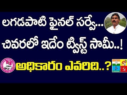 లగడపాటి ఫైనల్ సర్వే..చివరిలో ఇదేం ట్విస్ట్ సామీ.! Lagadapati Final Survey On Telangana Election 2018