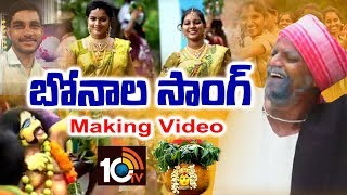 10TV Bonalu Song making | Bonalu Songs 2018 | #TelanganaBonalu | Mallanna Muchatlu