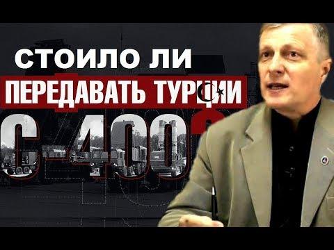 Стоило ли передавать Турции С-400? Валерий Пякин.