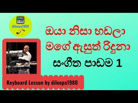 Oya Nisa Handala - Keyboard Lesson By Dileepa Part 1 Of 3 video