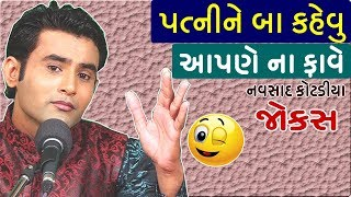 પત્ની ને બા કેહવું પડે! - best gujarati comedy jokes videos 2019 by navsad kotadiya - comedy king