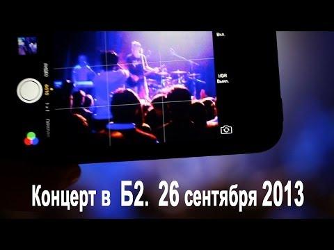 Пушной. ТЕЛЕФОНОКЛИП! Снимали зрители!!! LIVE! Концерт в Б2  26 сентября 2013г