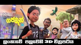 Gajaman 3D | ලංකාවේ පලවෙනි 3D Animated චිත්රපටය
