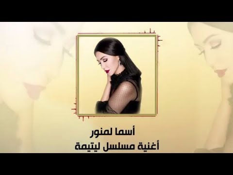 Asma Lmnawar - Litima (EXCLUSIVE Lyric Clip) | (أسما لمنور - أغنية مسلسل ليتيمة (مع الكلمات