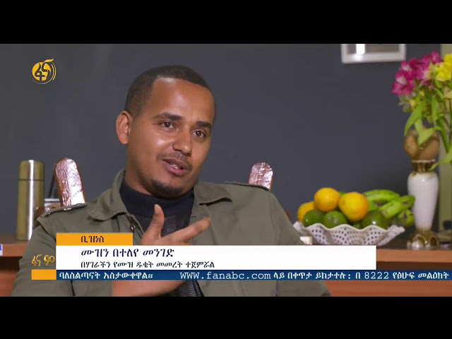 Fana Television | Ethiopian Entrepreneurs