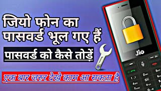 How to recover jio phone password | jio phone ka lakh kaise khole | Password kaise tode jio phone ka