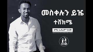 Gospel Singer Ephrem alemu - Amazing Worhsip - AmlekoTube.com