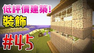 【Minecraft】巢哥實況:Lonely Island陸地系列#45 低評價建築裝飾....!【當個創世神】
