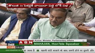 Lok Sabha And Rajya Sabha Adjourned Till Tomorrow - No-Trust Motion Not Taken Up  - netivaarthalu.com
