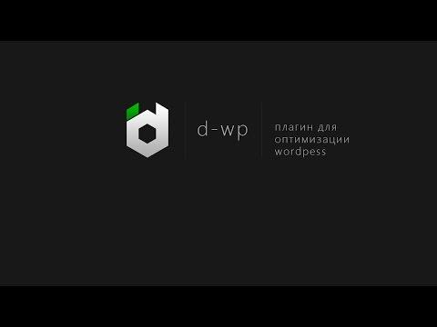 Как d-wp разгоняет сервер с WordPress