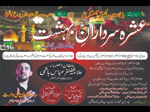 Live Majlis 22 Safar darbar shah Chan chargh Rwp 2018/1440