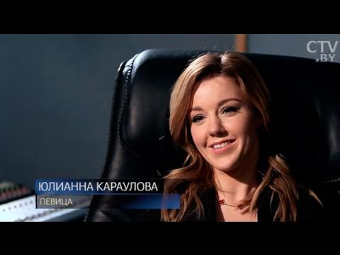 Юлианна Караулова о своём успехе: смогли прорвать стену, которая очень долго мне не поддавалась