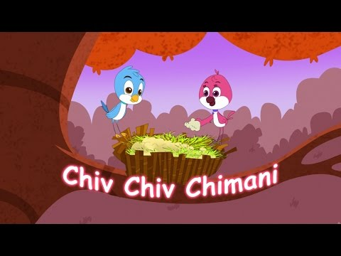 Chiv Chiv Chimani | Latest Animated Marathi Balgeet Songs And Bad Bad Geete video
