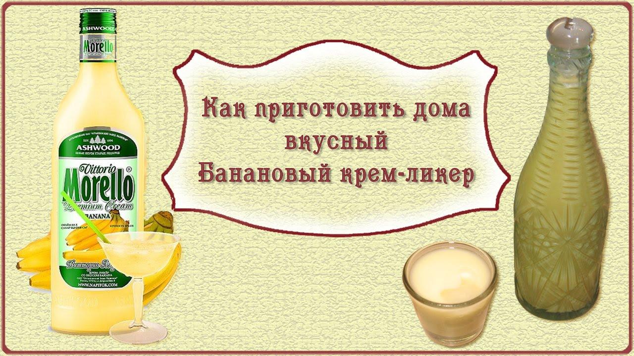 Банановый ликер в домашних условиях рецепт с фото пошагово