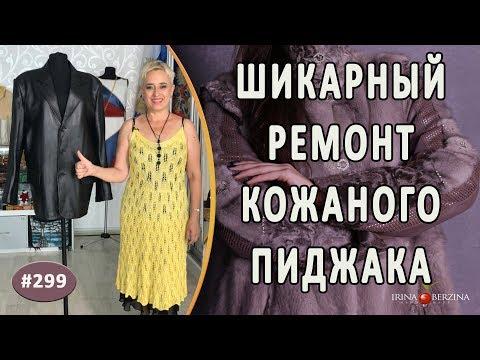 Шикарный Ремонт мужского кожаного пиджака |Ставрополь| Как превратить старый пиджак  в шедевр.